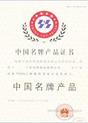 名(ming)牌產品證(zheng)書